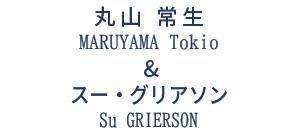丸山 常生 & スー・グリアソン