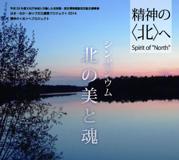 north2015Jan_sympo_omote_title