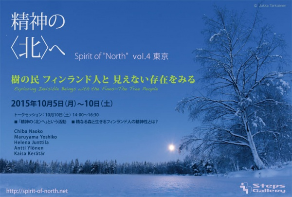 spirit of north_DM_omote_info