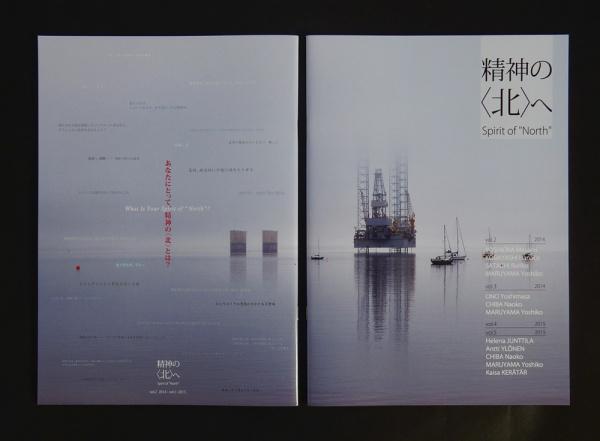 表と裏表紙(スコットランドの北海油田プラットホームの光景)