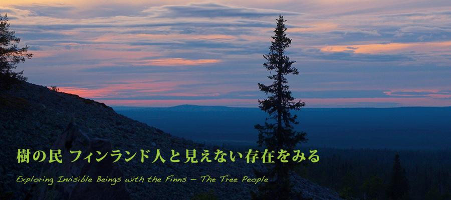 樹の民 フィンランド人と 見えない存在をみる